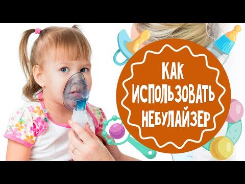Ингаляция в домашних условиях для детей от кашля