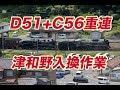 """أغنية 最初で最後のD51+C56重連による津和野入換作業~Double Steam Locomotive """"SL Yamaguchi"""""""