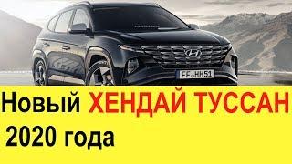 Новый Hyundai Tucson (2019-2020 года) - Toyota RAV-4, Outlander, CX-5 и Тигуан в опасности