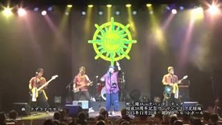 2015年11月22日関内ホール(小ホール)で開催された 蛇三線ロックバンド...