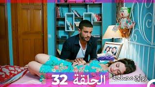 Download Video Zawaj Maslaha - الحلقة 32 زواج مصلحة MP3 3GP MP4