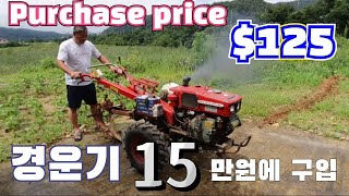 Buy a cultivator for $125  (mu…