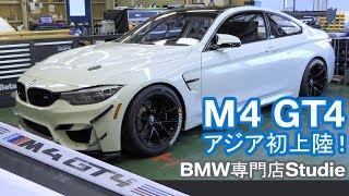 BMW M4 GT4 - Studie | アジア初上陸!