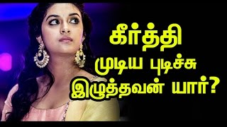 Who behaved rudely with Keerthi Suresh's Hair in Movie | Cine Flick