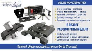 Обзор накладных замков Gerda ZX, ZX plus, ZK, ZE-1. Замки Герда. Одесса, «Добрый дом»