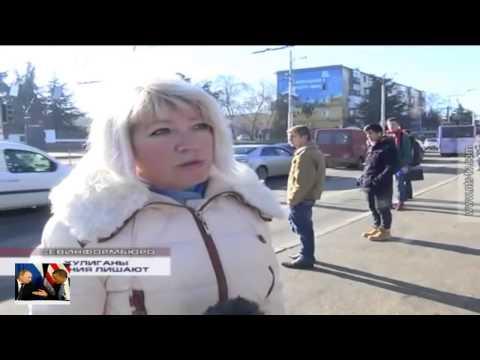Жители Севастополя в Украине было лучше! Севастопольцы жалеют что вошли в склад Россиииз YouTube · С высокой четкостью · Длительность: 2 мин23 с  · Просмотры: более 12.000 · отправлено: 09.02.2015 · кем отправлено: НовостИ / NewS