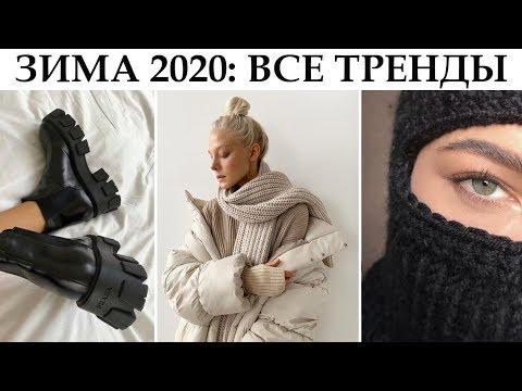 ВСЕ ТРЕНДЫ ЗИМЫ 2020: Верхняя одежда. Обувь. Сумки и т.д.