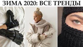 ВСЕ ТРЕНДЫ ЗИМЫ 2020 Верхняя одежда. Обувь. Сумки и т.д.