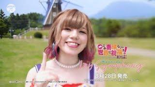 Machico / 1ミリ Symphony (「映画 この素晴らしい世界に祝福を!紅伝説」テーマソング) この素晴らしい世界に祝福を! 検索動画 6