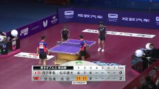 【世界卓球2015】男子ダブルス準決勝 丹羽孝希・松平健太vs樊振東・周雨(中国)