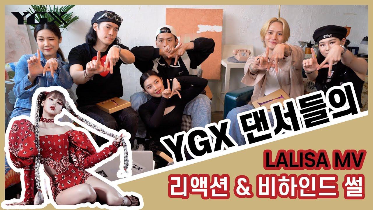 Download [ENG SUB] LISA - 'LALISA' MV REACTION + BEHIND THE SCENE | YGX 댄서들의 뮤비 리액션 + 비하인드 스토리!