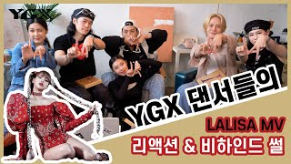 [ENG SUB] LISA - 'LALISA' MV REACTION + BEHIND THE SCENE   YGX 댄서들의 뮤비 리액션 + 비하인