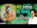 KANHA DARDIYO NA JANE | BHOJPURI KRISHNA BHAJAN |Title Song - BHARAT SHARMA VYAS