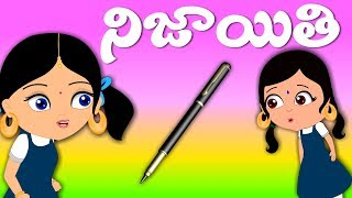 Nijayithi | Character Building Stories For Children| Telugu Moral Stories For Children | Edtelugu
