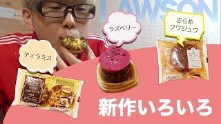 【ローソン】見た目最高💝GODIVAショコラケーキラズベリー!予想外においしい商品も発見!新作色々食べてみた!