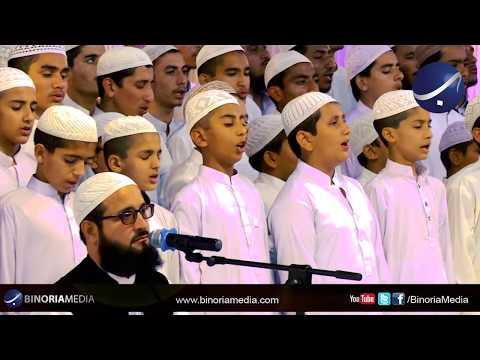 Khatm-e-Quran (Bukhari 2018 - Jamia Binoria) HD