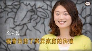 福音治愈了离异家庭的伤痛 : 同心教会, 金松智 / Gospel Heals the Pain of Divorce! : Solji Kim, Hanmaum Church