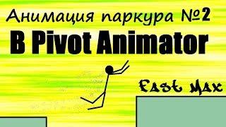 Pivot animator | Анимация паркура №2