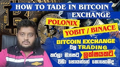 How to use poloniex bitcoin exchange to convert USDT to BTC sinhala Video