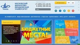Дистанционное обучение в МФЮА (mfua.ru) | ВидеоОбзор кабинета МФЮА