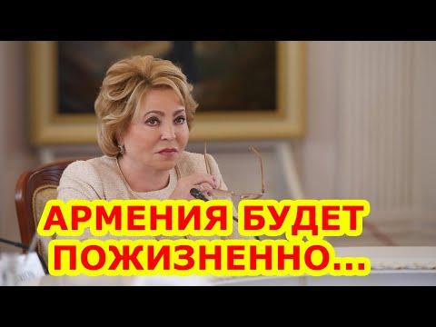 Валентина Матвиенко Сделала Предупреждение Армении