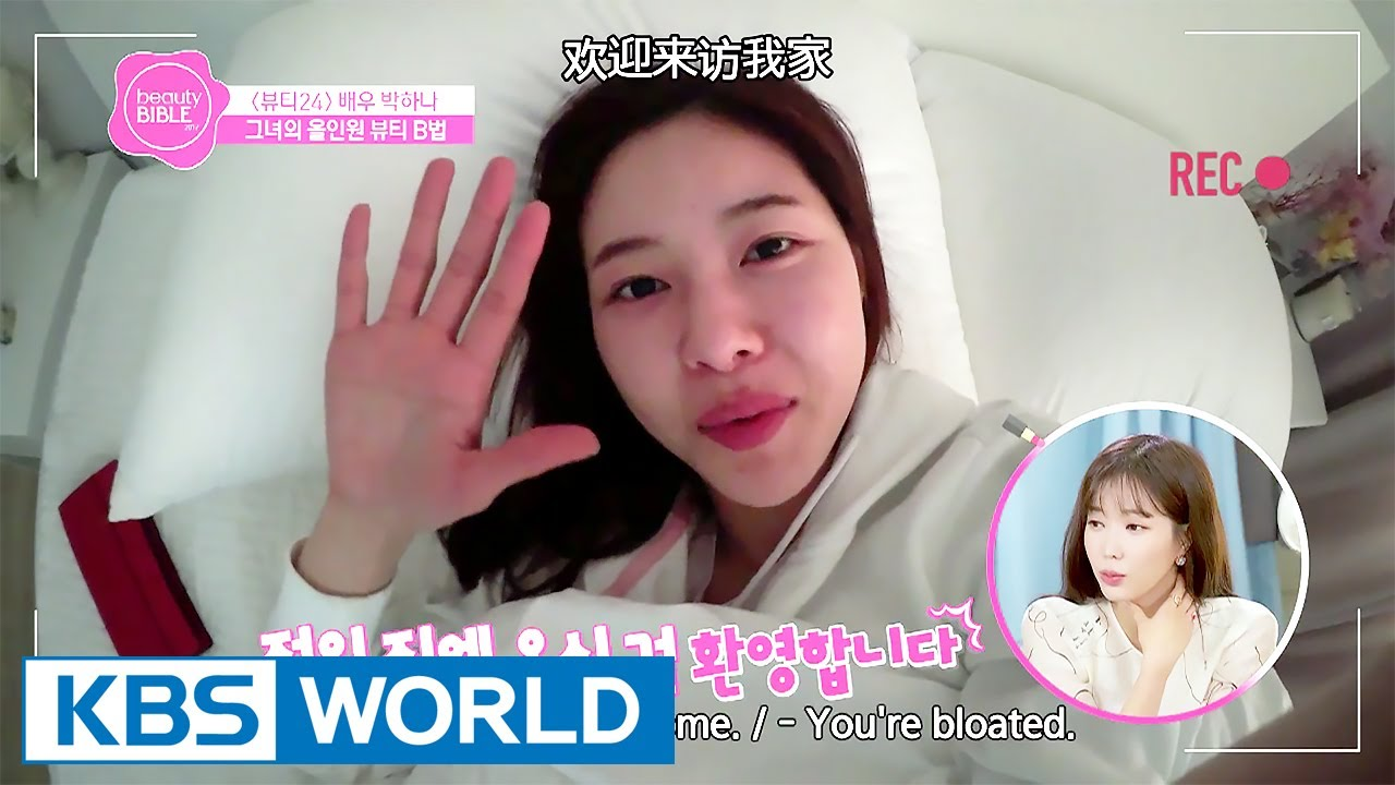 Beauty 24 - Actress Park Hana's beauty secret [Beauty Bible 2017 S/S /  2017 05 29]
