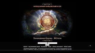 Гайд для новичков игры Легендарный Бойцовский Клуб (legbk.com)(, 2014-01-11T12:47:49.000Z)