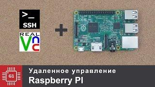 настройка удаленного доступа к Raspberry Pi через VNC Viewer