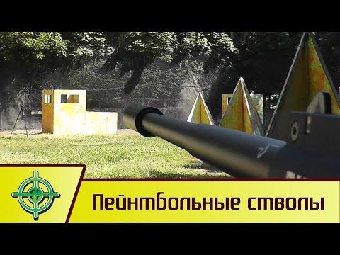 Точность и дальность стрельбы | PBALLTV |