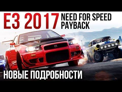 Need for Speed: Payback | НОВЫЕ подробности с E3 2017