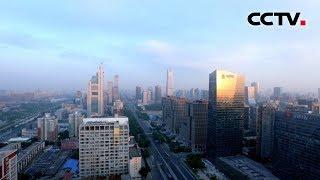 《70年70城》记住朝阳!在这里,CBD成北京对外开放新地标| CCTV