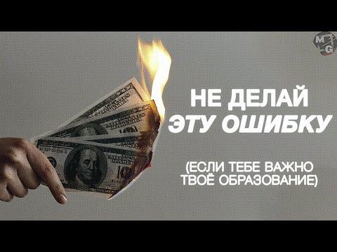 ПОЧЕМУ НЕ СТОИТ ПОЛУЧАТЬ ВЫСШЕЕ ОБРАЗОВАНИЕ В РОССИИ? [7 САМЫХ ГЛАВНЫХ МИНУСОВ] - Лучшие видео поздравления в ютубе (в высоком качестве)!