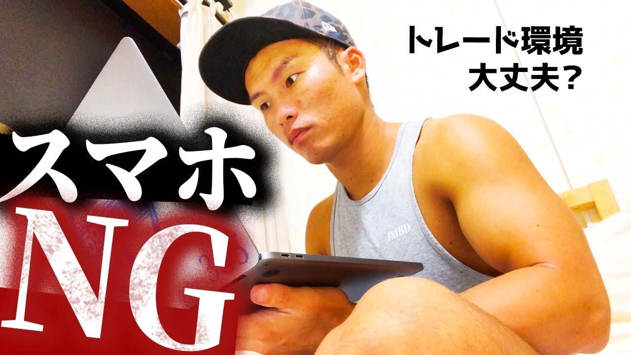 【トレード環境】ノートパソコン1台 × TradingView=コスパ最強