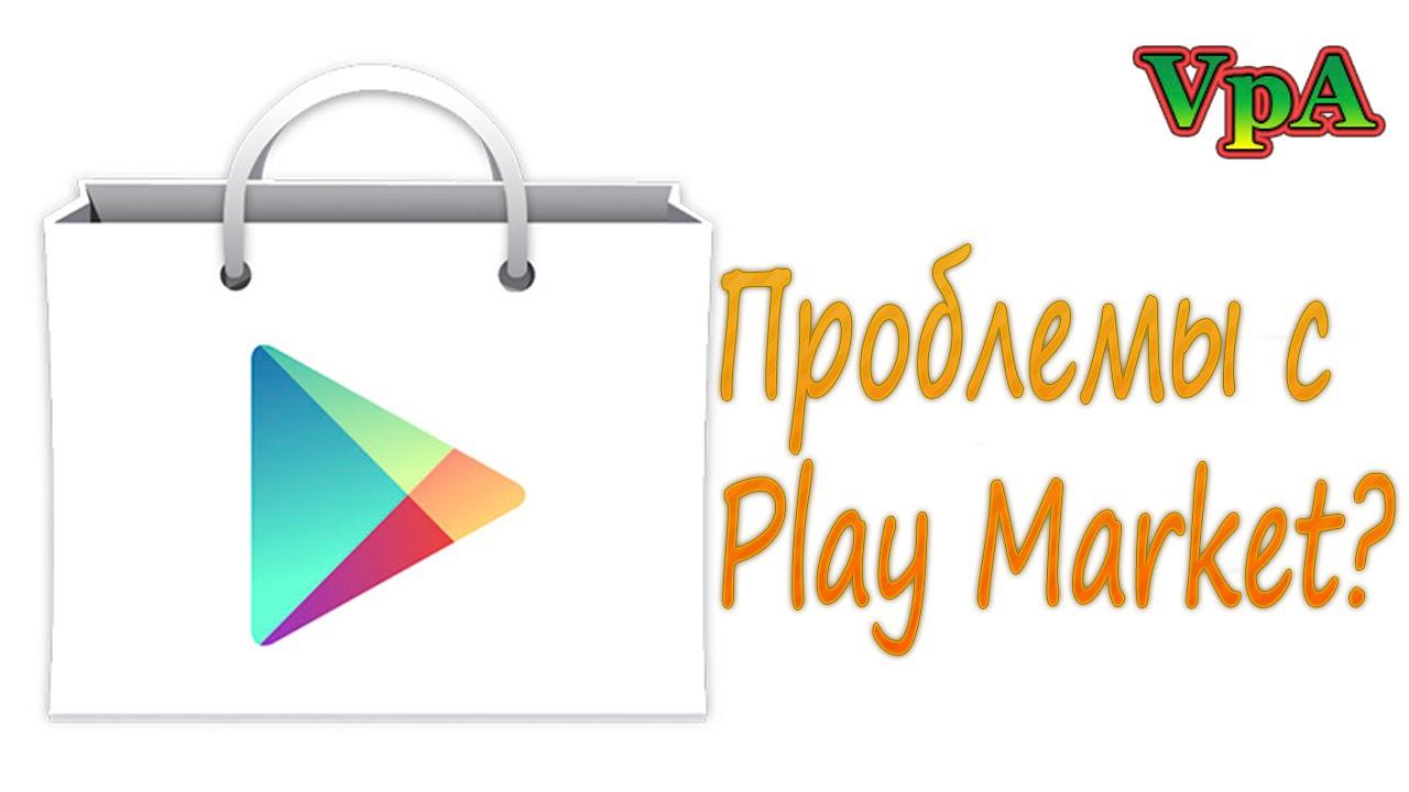 Приложение play market для телефона