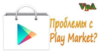 Как решить проблемы с Play Маркет(Решение некоторых проблем если не работает Play Маркет Как устранить ошибки в Play Маркет., 2014-01-30T09:59:19.000Z)