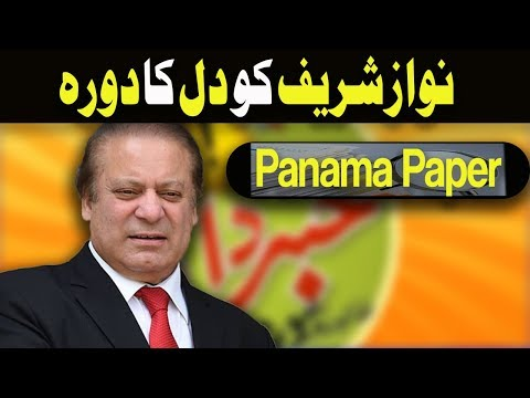 Nawaz Sharif Ko Heart Attack Ki Waja – Panama Case – Khabardar with Aftab Iqbal