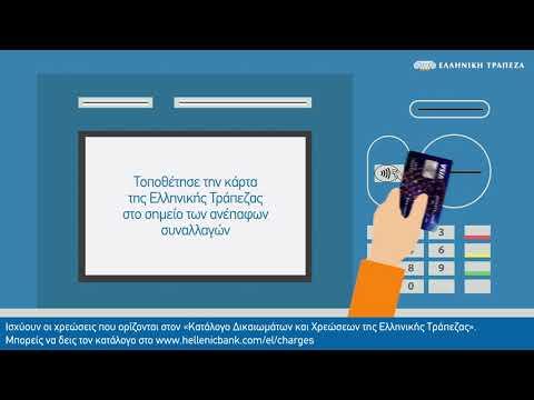 Hellenic Bank - Αίτηση Έκδοσης Κατάστασης Λογαριασμού από τις ΑΤΜ
