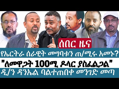 Ethiopia | የእለቱ ትኩስ ዜና | አዲስ ፋክትስ መረጃ | Addis Facts Ethiopian News | Daniel Kibret | Abiy Ahmed