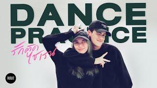 Dance Practice รักติดไซเรน (My Ambulance) : ไอซ์ พาริส, แพรวา ณิชาภัทร | Nadao Music