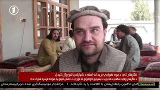 Afghanistan Pashto News 20.09.2019 د افغانستان خبرونه