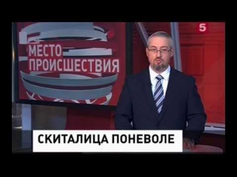 """Черные риэлторы из агентства """"Санкт-Петербургская Недвижимость"""""""