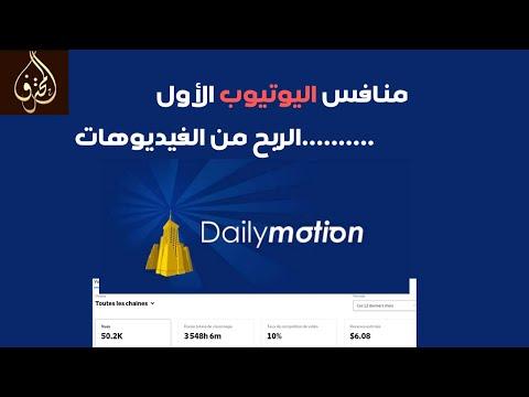 شرح الكامل لربح المال من موقع Dailymotion بديل ليوتيوب | ربح المال بدون أي شروط