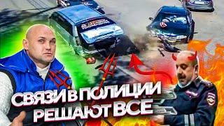 Сделали Виновным в ДТП и лишился Авто / Связи в полиции решают всё / Беспредел ГИБДД в Воронеже