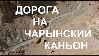 , OLMA-OTA, CHARYN KANON, GAZ STANSIYASI HOLDA QOZOG'ISTON 13 YANGI YO'L VLOG KZ