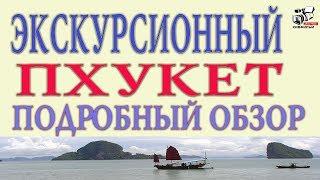 📕 Обзор всех экскурсий с острова Пхукет.Фрагмент докумен. фильма