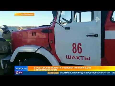 Шесть человек погибли в ДТП в Ростовской области