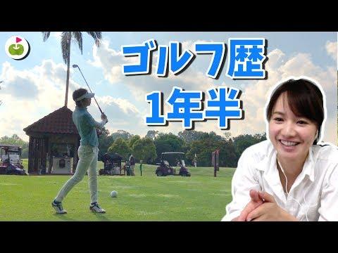 「仕事でゴルフに行ってきた」って動画が送られてきたからいろいろとコメントしてみる。