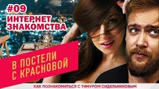 #9. В постели с Красновой: Тимур Сидельников. Интернет знакомства.
