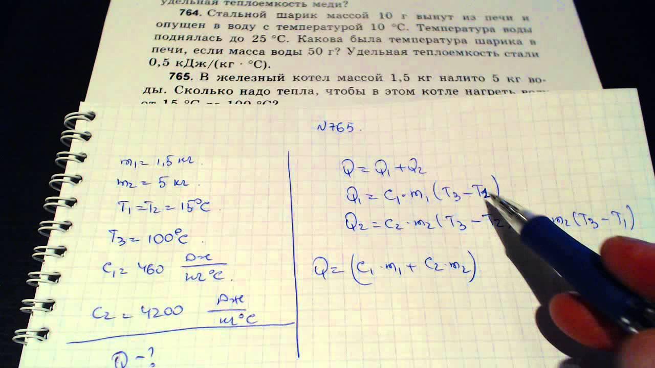 Гдз решебник по физике 8 класс громов родина.