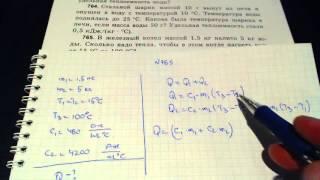 Задача 765. (Физика. 8 класс. Перышкин)